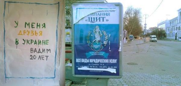 Севастополь под оккупантами 10