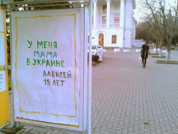 Севастополь под оккупантами 1