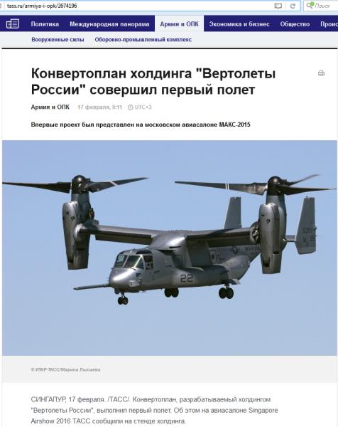вертолеты россии 1