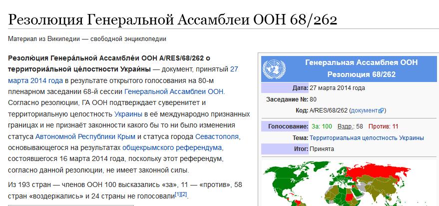 Резолюция Генеральной Ассамблеи ООН 68262