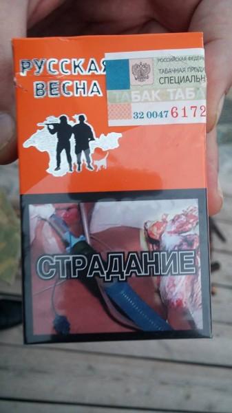 русская весна 1