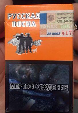 русская весна 2