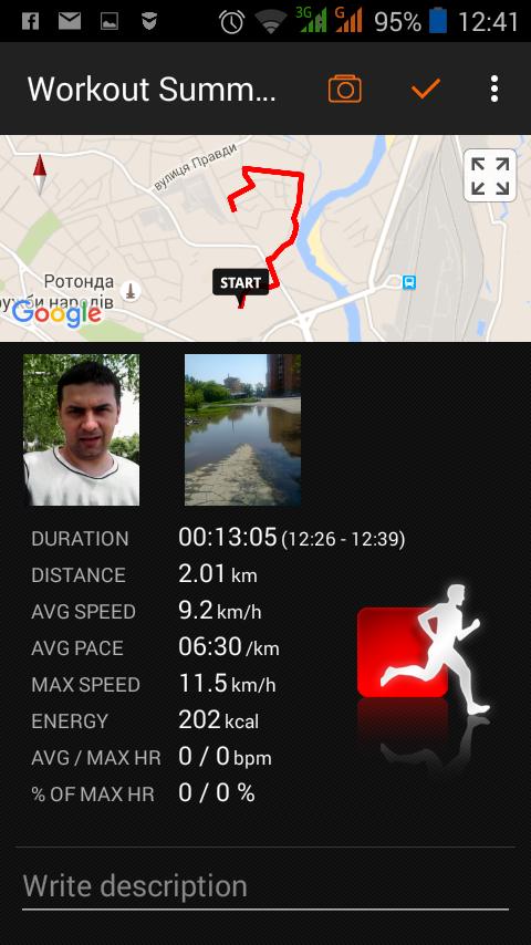 бег 2 км