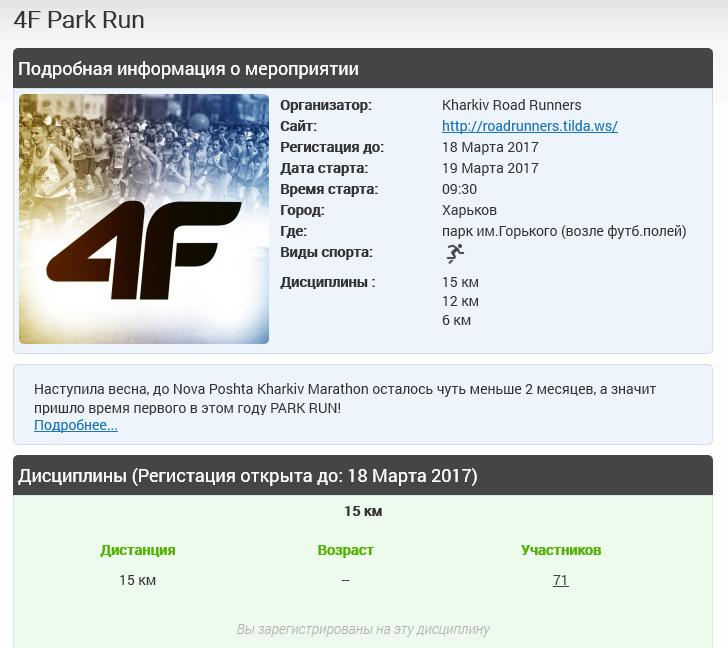 4F Park Run