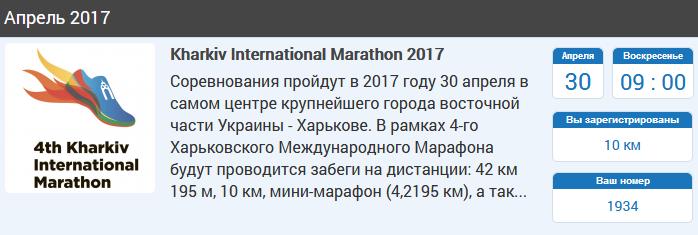 Kharkiv International Marathon 2017 Registration 10 km