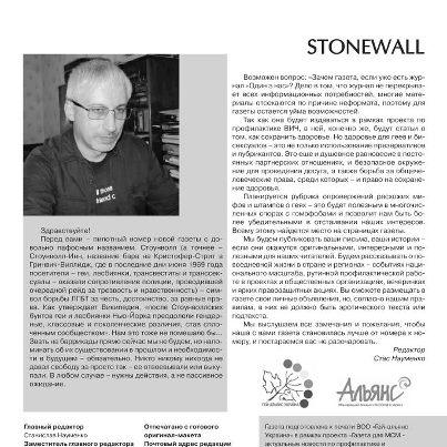 Стоунволл