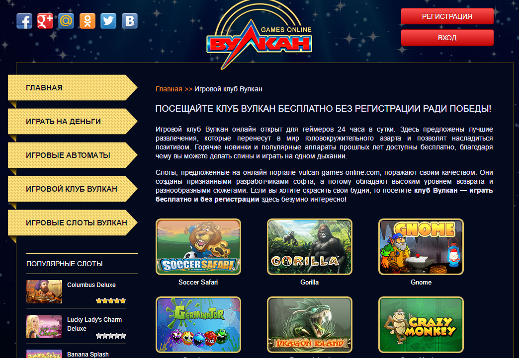 programma-vulkan-kazino