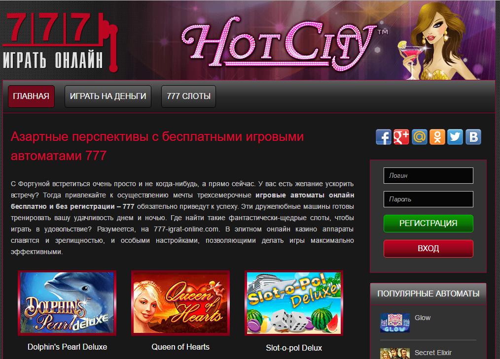 официальный сайт игровые автоматы азино777 на реальные