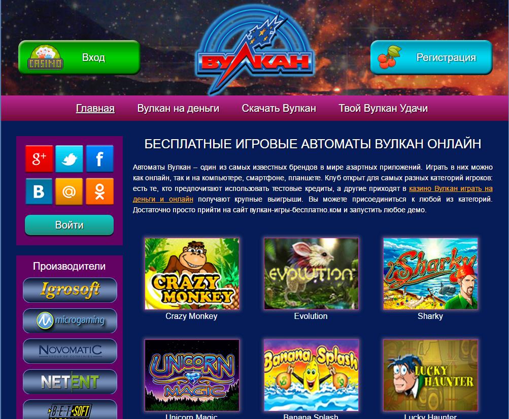 besplatnie-igrovie-avtomati-v-kazino-vulkan