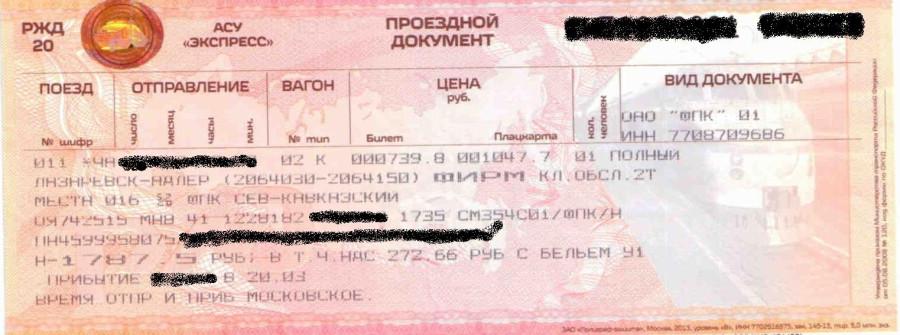 130724_Билет РЖД с правкой