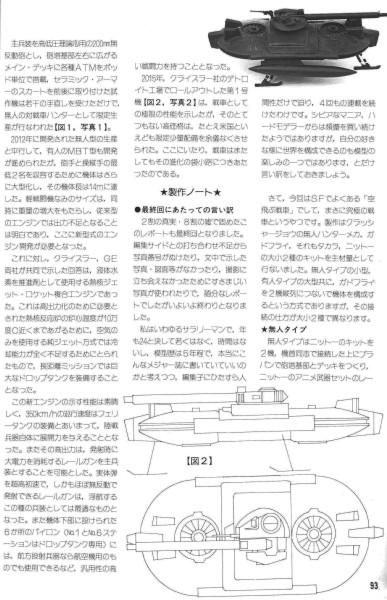 2Tank_Magazine_1985-12