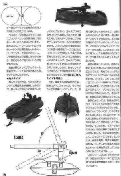 3Tank_Magazine_1985-12