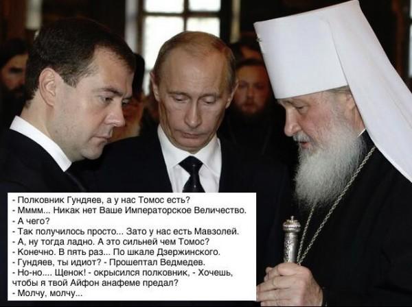 Томос повернеться до Києва одразу після підписання учасниками синоду Константинопольського патріархату, - ПЦУ - Цензор.НЕТ 8104
