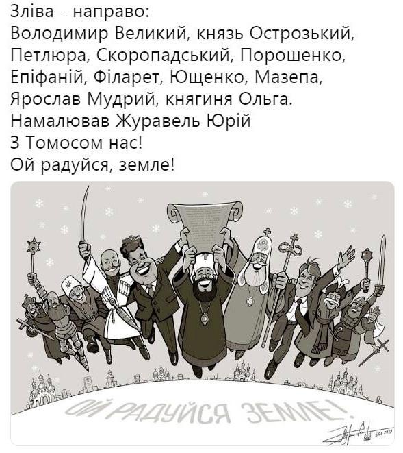 Томос повернеться до Києва одразу після підписання учасниками синоду Константинопольського патріархату, - ПЦУ - Цензор.НЕТ 4444