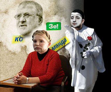Зеленський, Порошенко, Тимошенко, Гриценко і Бойко лідирують у президентських перегонах, - опитування Центру Разумкова - Цензор.НЕТ 1015