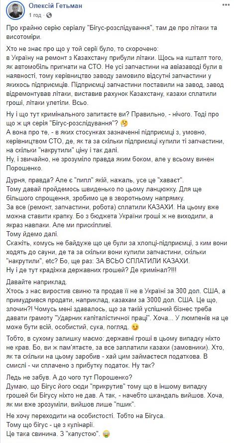 """Порошенко: Сподіваюся, що ТСК належним чином оцінить факти розкрадань в """"Укроборонпромі"""" і назве прізвища причетних - Цензор.НЕТ 7874"""