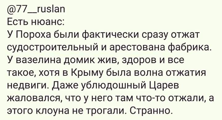 """""""Он из другой оперы"""", - Коломойский уверен, что на Зеленского нет компромата - Цензор.НЕТ 5347"""