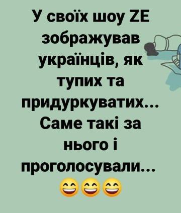 """""""Це був наш внутрішній флешмоб"""", - Зеленський про """"відставку"""" Богдана - Цензор.НЕТ 2927"""