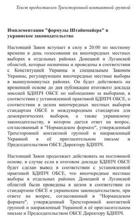 Ворог за добу 20 разів обстріляв позиції ЗСУ на Донбасі, застосувавши 122-мм артилерію, міномети та озброєння БМП. Втрат немає, - штаб ОС - Цензор.НЕТ 1828