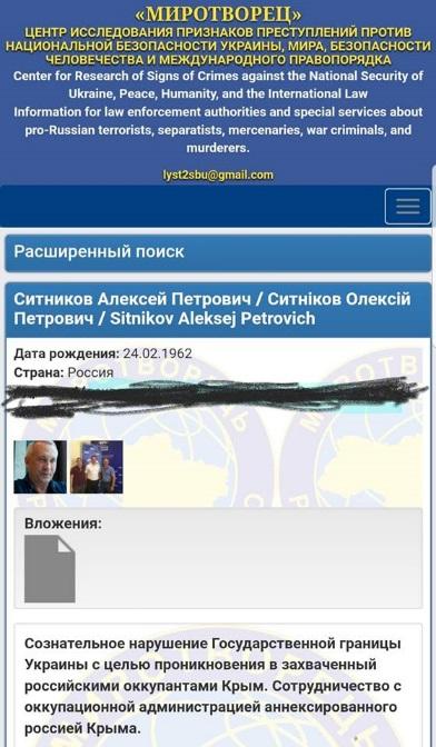 Парубій у режимі відеоконференції дає свідчення в суді у справі Єфремова - Цензор.НЕТ 6480