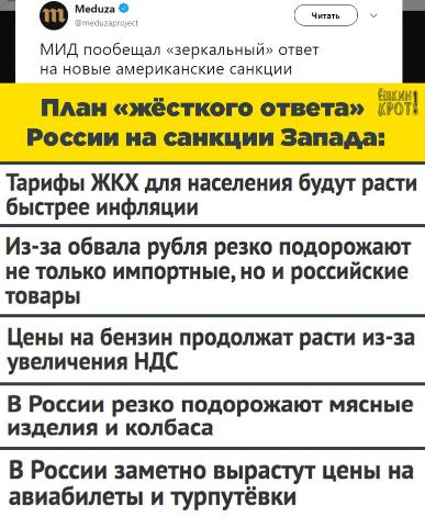 Це оголошення економічної війни, - Медведєв про анонсовані санкції США проти РФ - Цензор.НЕТ 4159