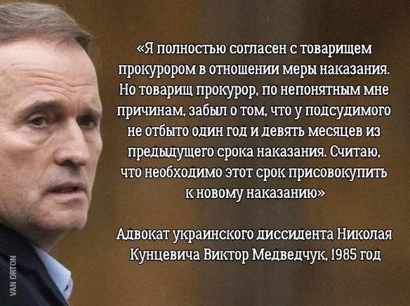 Кум Путина Медведчук считает провокацией американцев ситуацию с фильмом о Стусе - Цензор.НЕТ 5748