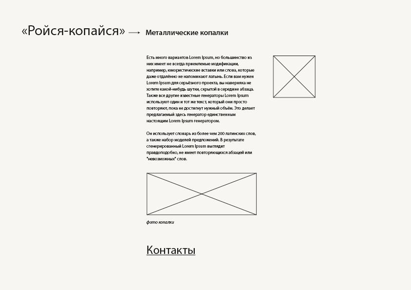roysya_1
