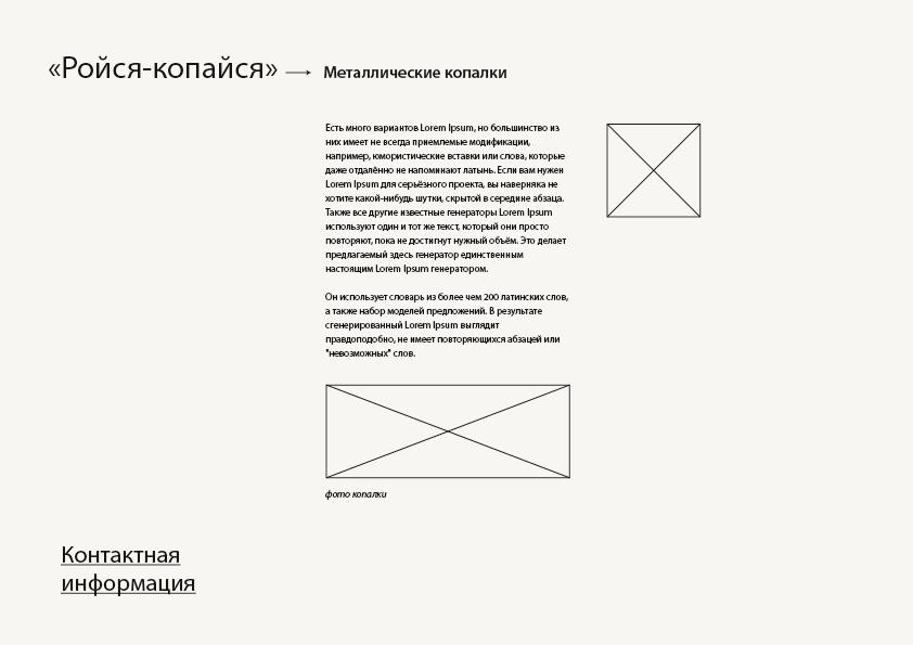 roysya_2
