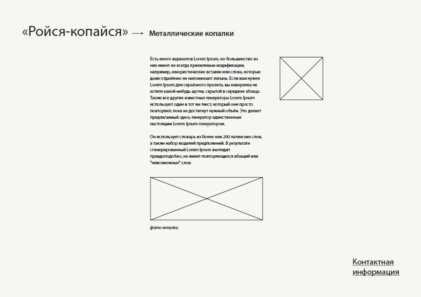 roysya_3