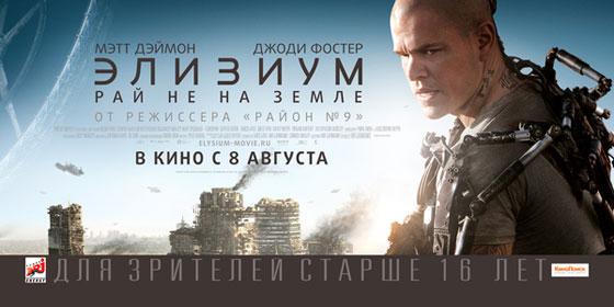 afisha2a_film ELIZIUM