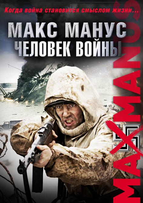 Max Manus56