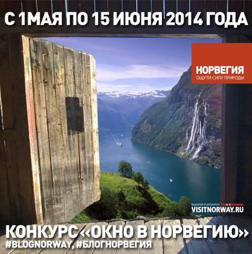 afisha1-Konkurs OKNO in NORWAY