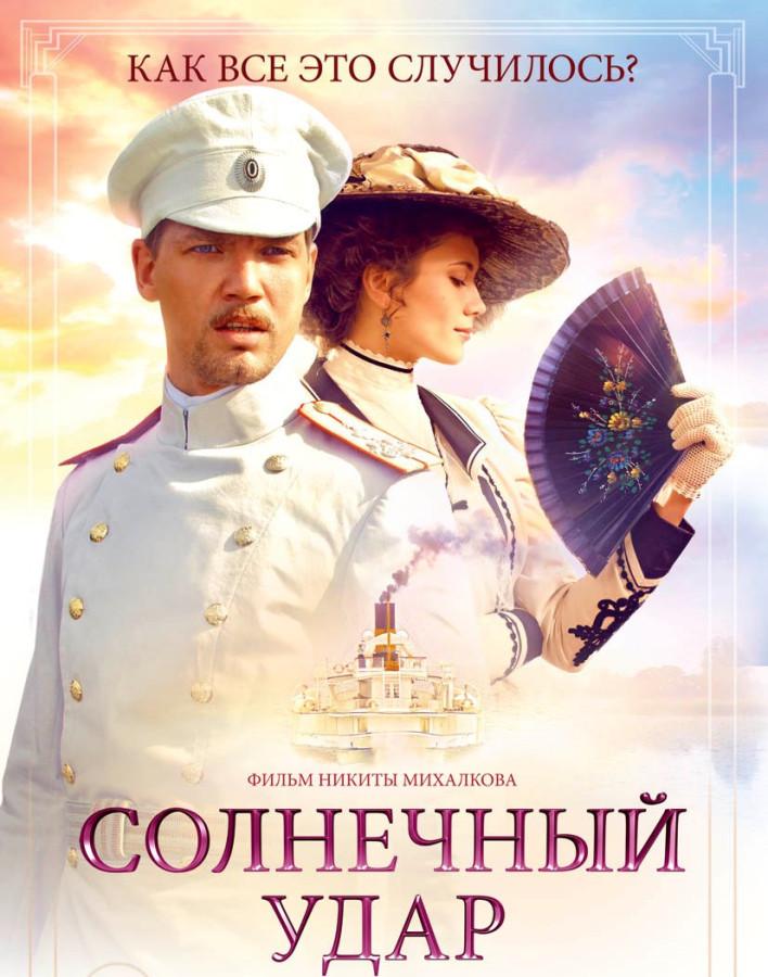 kinopoisk.ru-Solnechniy-udar-2476571