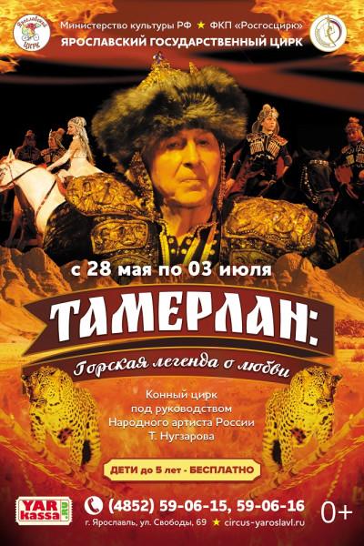 Tamerlan-Gorskaja-legenda-o-liubvi.jpg
