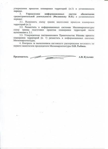 Расп_МКА_2