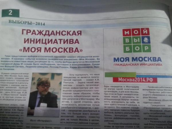 моямоск2
