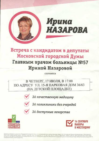 Назарова1