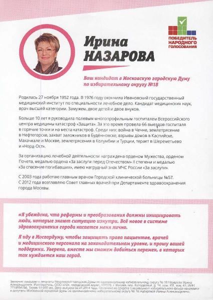 Назарова2