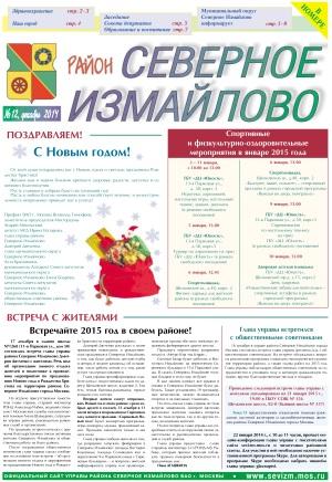 sev_izm_dec_2014