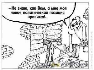 politicheskaya-poziciya