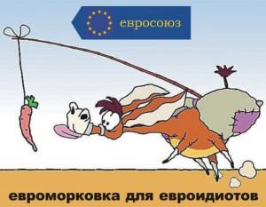 Евроморковка для евроидиотов