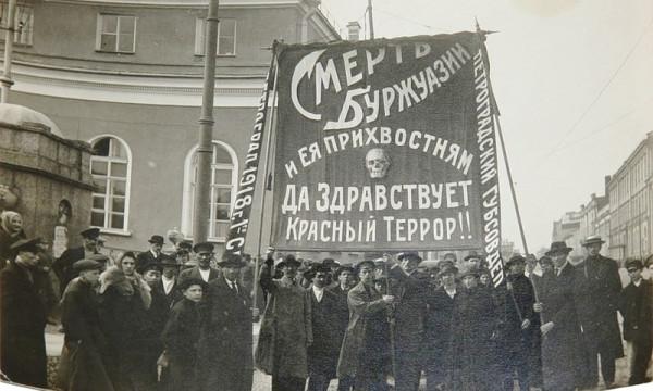 О ликвидации большевиками буржуазной эксплуатации трудящихся