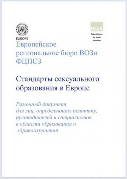 Стандарты сексуального образования в россии