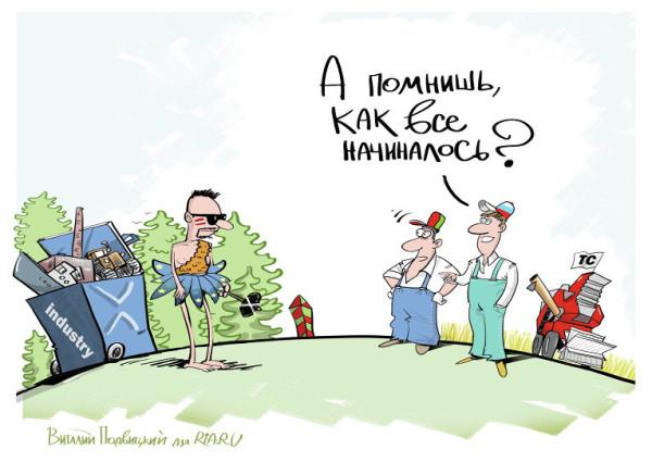 Российская угроза - последнее прибежище негодяев...