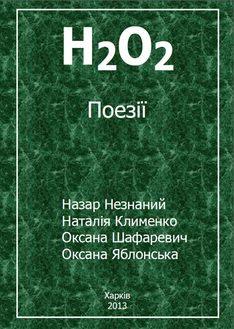 H2O2-reklama