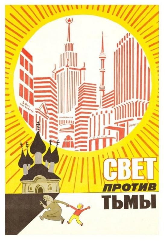 sovetskie_antireligioznye_plakaty_26_foto_7