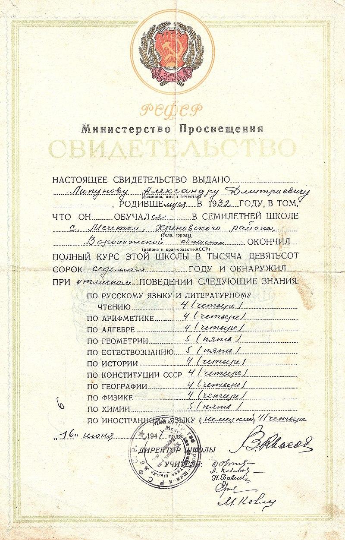 800px-Свидетельство_Министерства_просвещения