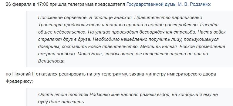 Мудрость Николаши Второго при вступлении в Первую мировую Screenshot_293