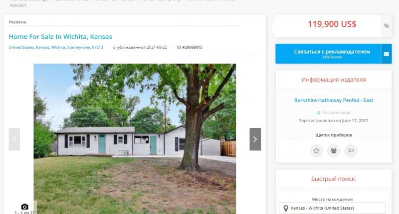 Время для заработка на свой дом в США Screenshot_643