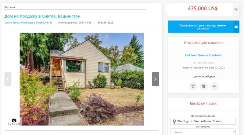 Время для заработка на свой дом в США Screenshot_645
